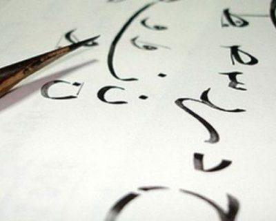 Genel Arapça Dil Eğitimi